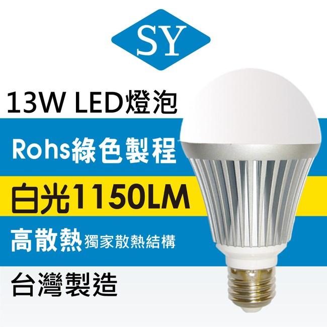 【SY 聲億科技】LED 13W 高效能廣角燈泡-(CNS版)-6入白光