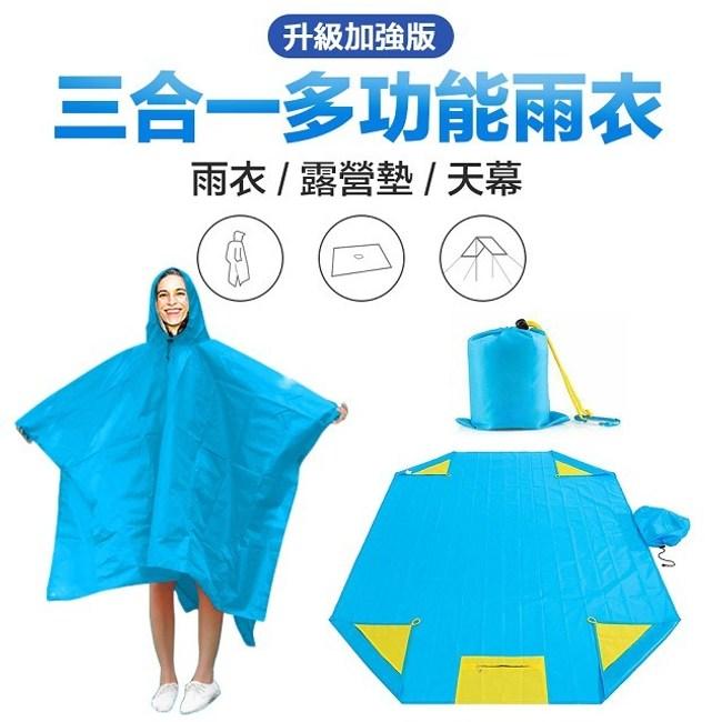 迷你口袋型折疊多功能野餐墊/雨衣/天幕