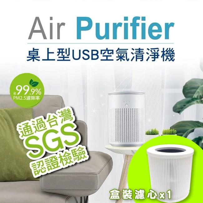 【KINYO】桌上型USB空氣清淨機雙濾心組(AO-515-P)