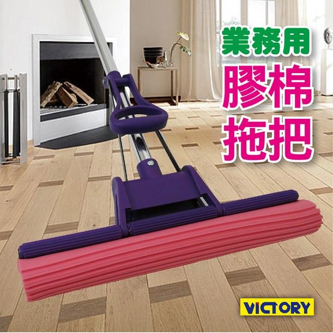 【VICTORY】業務用特大膠棉拖把 #1025022