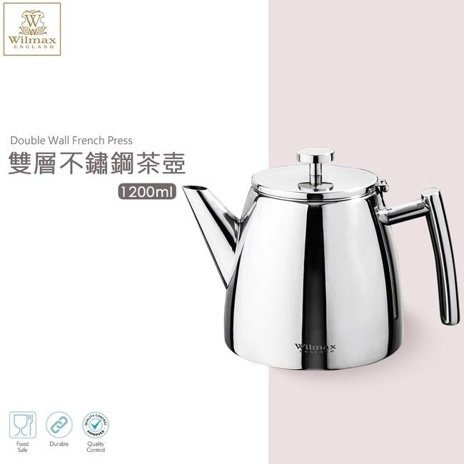 【英國 WILMAX】雙層不鏽鋼茶壺 1200 ML
