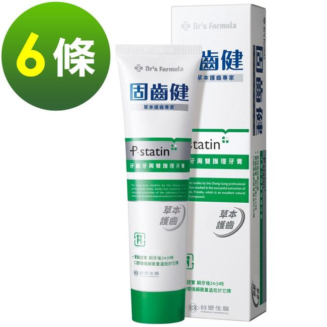 《台塑生醫》固齒健-牙齦牙周雙護理牙膏120g(6條/組)