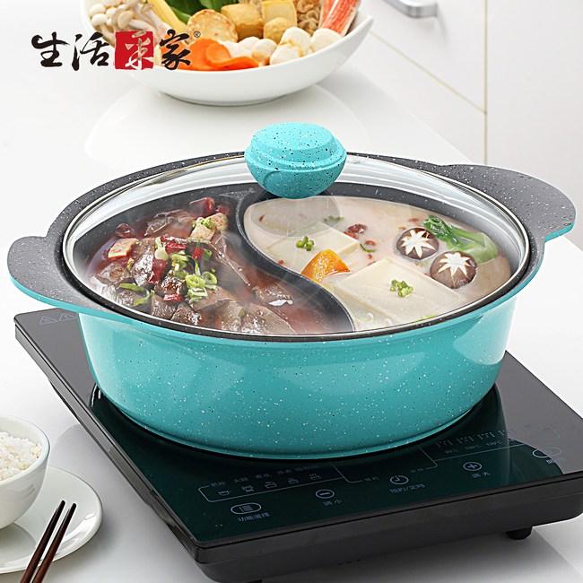 【生活采家】秋冬鍋物30cm雙味鴛鴦鍋(#41001)