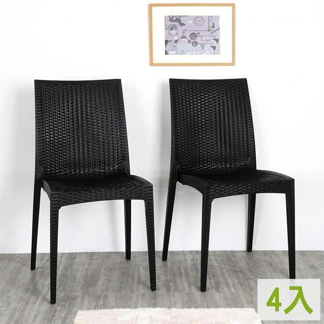 Homelike 布倫丹仿藤造型餐椅-四入組(2色可選)經典黑