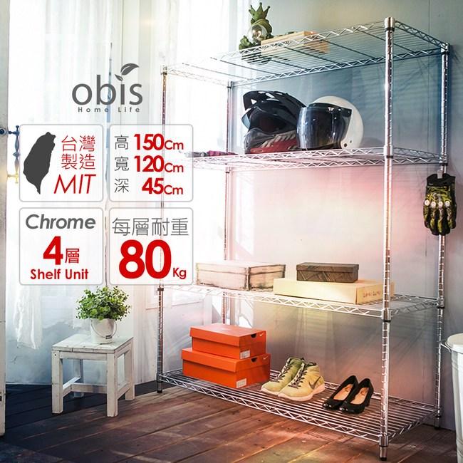 obis 置物架/波浪架/收納架  家用經典款四層架(120*45*150)