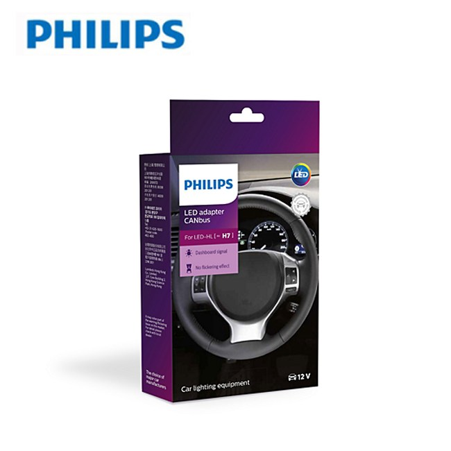 PHILIPS 飛利浦 LED CEA CANBUS H7 破解電阻H7
