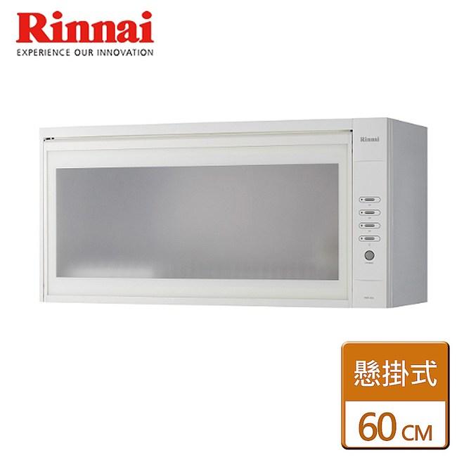 【林內】LED按鍵烘碗機 60CM-RKD-360(W)-懸掛式60CM