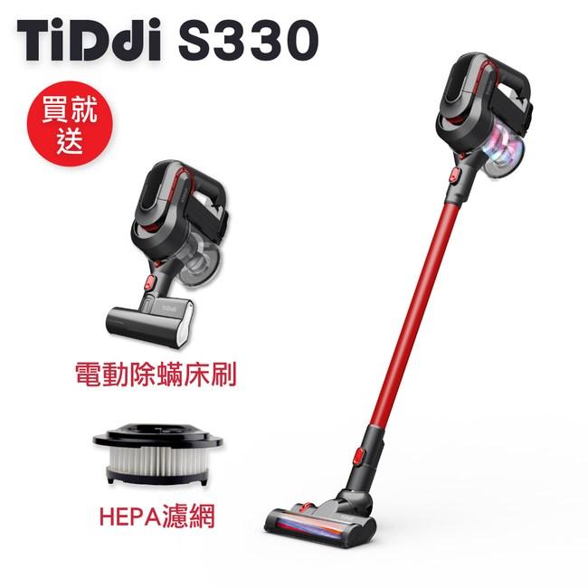 TiDdi 無線氣旋式除螨吸塵器S330(贈電動除螨床刷及HEPA濾網)