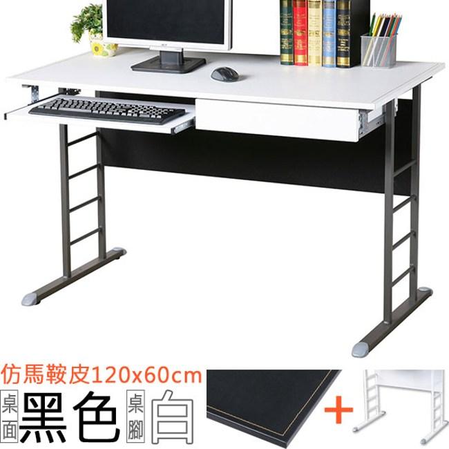 Homelike 馬克120cm辦公桌加厚桌面-附抽屜.鍵盤架 桌面-黑 /腳-白