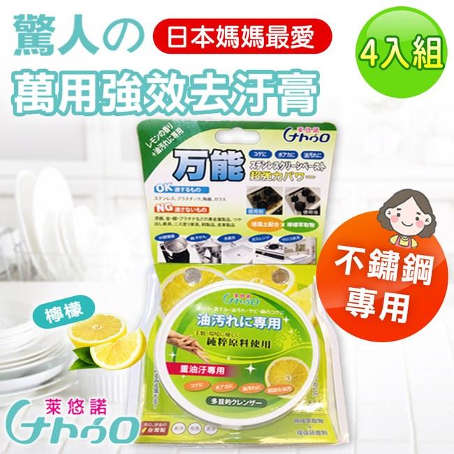 【萊悠諾 NATURO】日本熱銷萬用強效去污膏-4入組