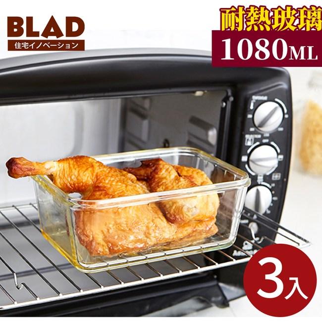 【BLAD】歐洲皇家高耐熱加厚玻璃保鮮盒1080ml(超值3入組)1080ML