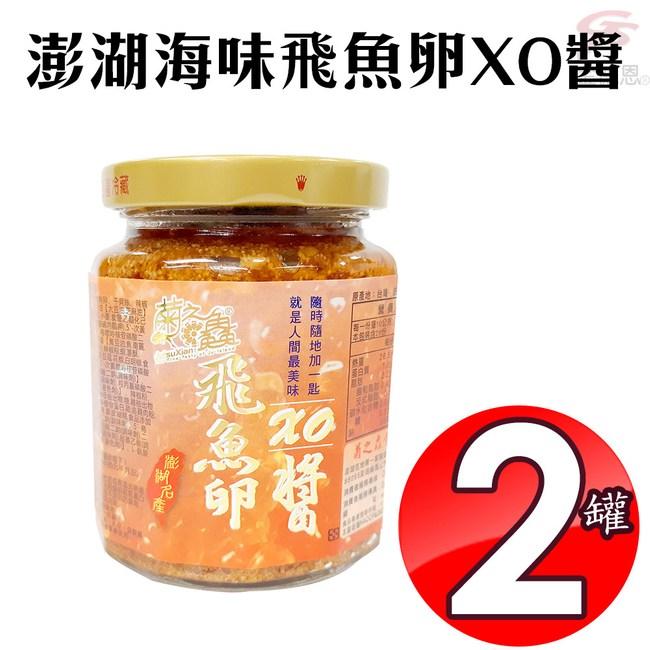 2罐菊之鱻澎湖海味飛魚卵XO醬1罐280g/開胃/拌麵/拌飯/料理