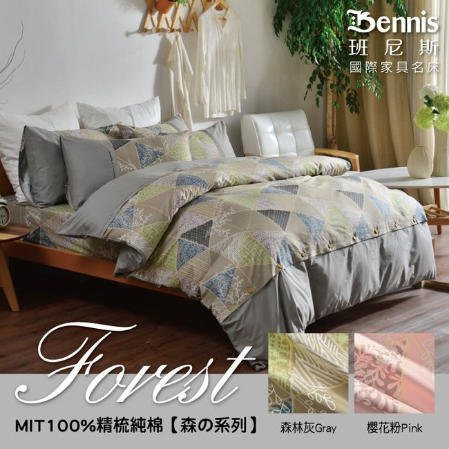 【班尼斯】3.5尺單人加大百貨專櫃級床包枕套組-Forest森林系列森林灰色