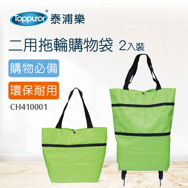 【Toppuror 泰浦樂】兩用拖輪購物袋2入(CH410001)