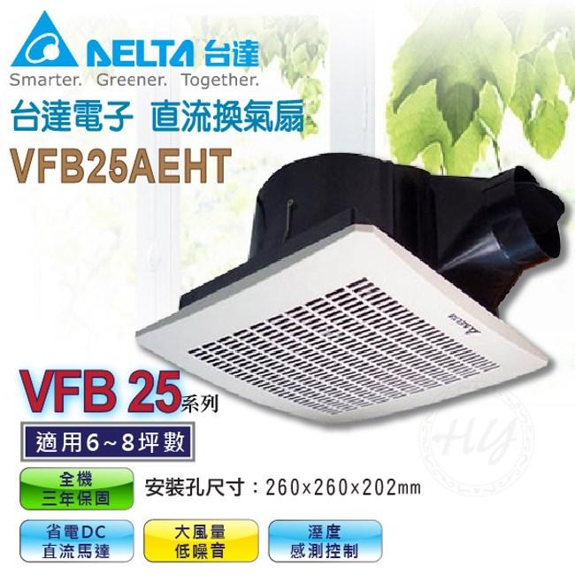 台達電子【VFB25AEHT】DC直流節能換氣扇 可作濕度感測控制