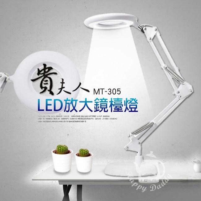 【貴夫人】LED放大鏡檯燈(USB供電) MT-305