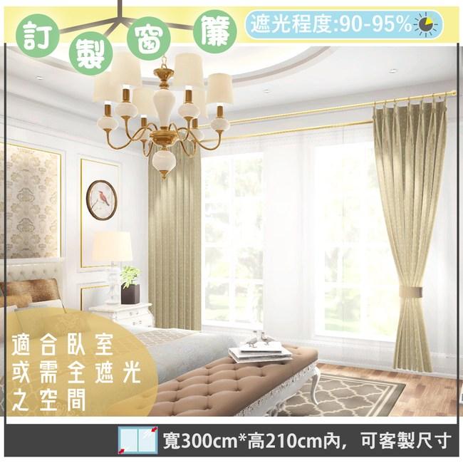 【宜欣居傢飾】真愛─訂製壓花素色遮光窗簾_卡其W300*210cm內
