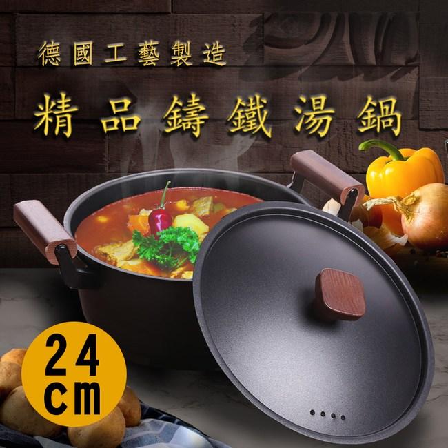 【ENNE】德國工藝古法燉肉鑄鐵養生湯鍋24公分附蓋