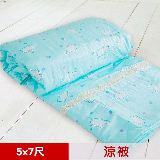【米夢家居】台灣製造-100%精梳純棉雙面涼被(5*7尺-北極熊藍綠)