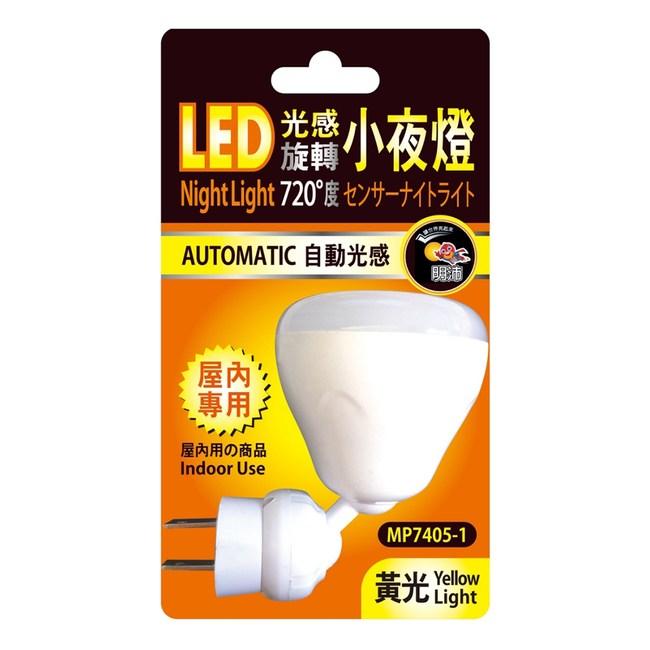 LED光感旋轉720度小夜燈 黃光