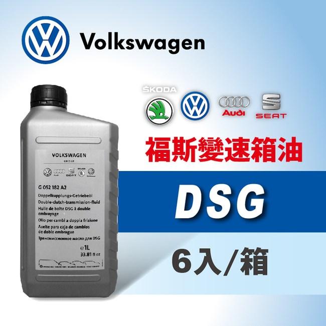 福斯汽車DSG變速箱專用油(整箱6入)