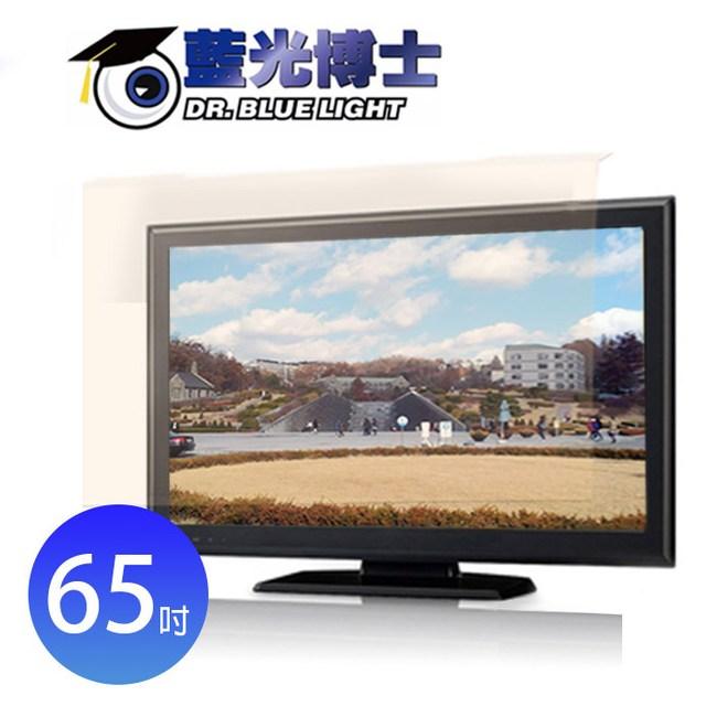【藍光博士】65吋抗藍光液晶螢幕護目鏡 JN-65PLB
