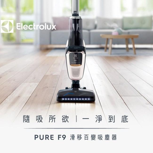 Electrolux 伊萊克斯 PURE F9 滑移百變吸塵器