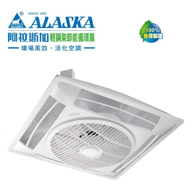 【阿拉斯加】SA-359 輕鋼架節能循環扇(110V)