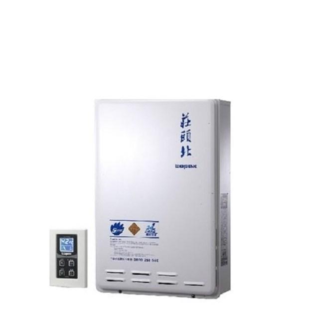 (無安裝)莊頭北24公升熱水器桶裝瓦斯TH-7245FE_LPG-X