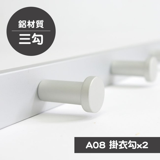歐奇納 OHKINA 鋁製霧面掛衣勾三勾(A08)x2組
