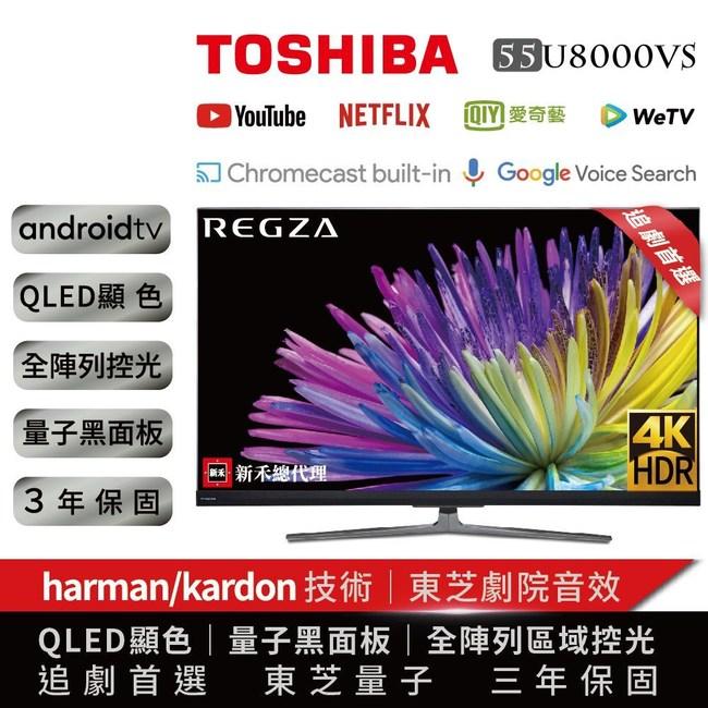 含標準安裝+舊機回收 東芝 55型4K量子黑面板HDR液晶顯示器 55U8000VS