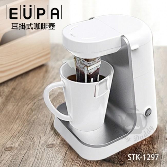 【優柏EUPA】耳掛式咖啡壺(耳掛咖啡包專用)STK-1297