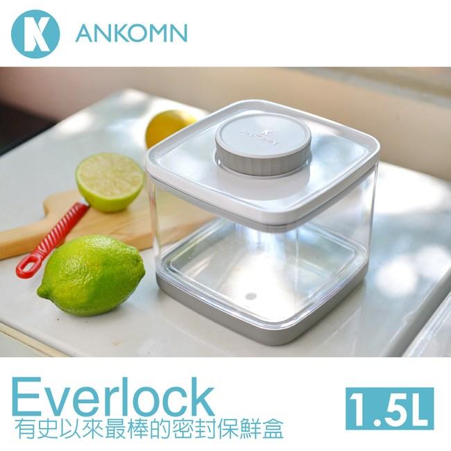 ANKOMN Everlock 密封保鮮盒 1.5L無