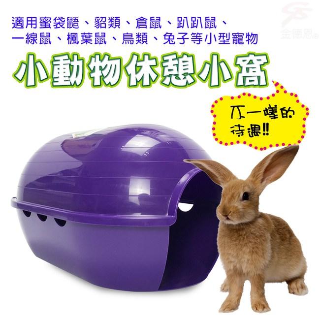 金德恩 比利時製造 LIXIT寵物用品小型寵物休憩遊戲窩組
