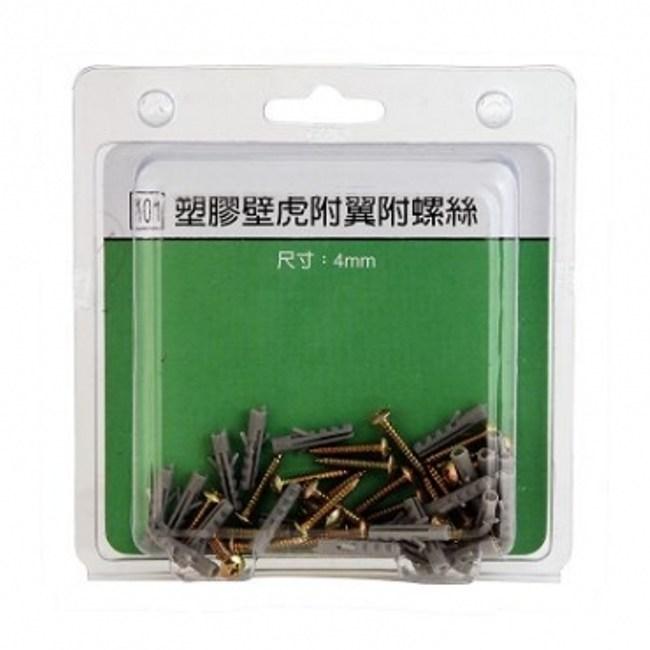 101塑膠壁虎附翼附螺絲盒裝4mm