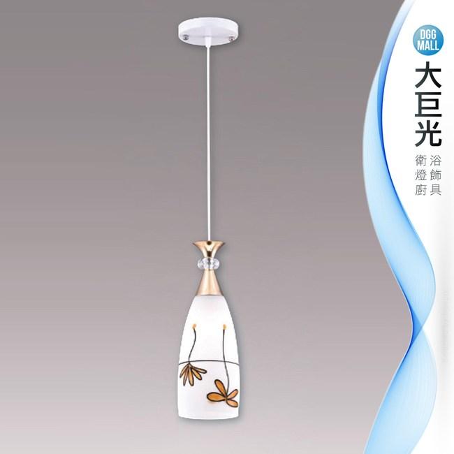 【大巨光】現代風吊燈_小(LW-09-4048)