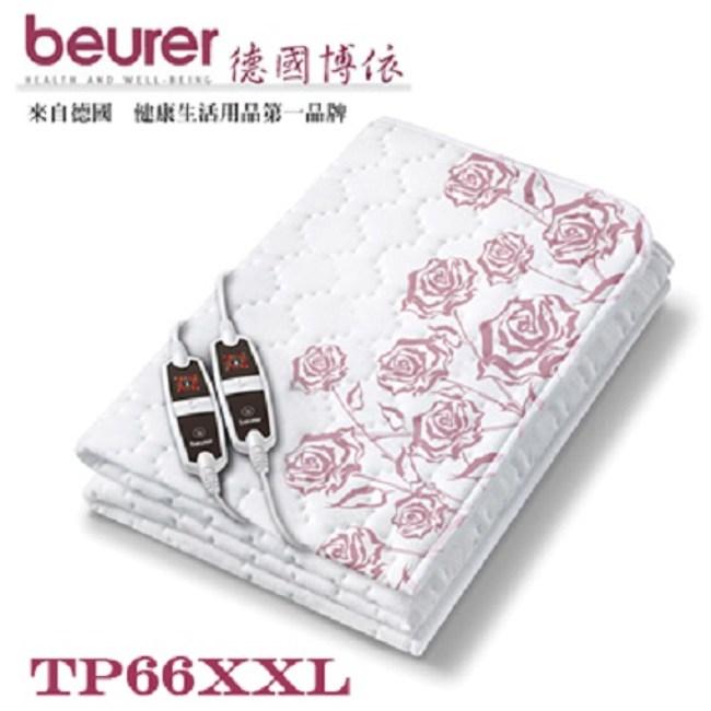 博依 beurer  雙人雙控定時型  銀離子抗菌床墊型電毯 TP 66 XXL