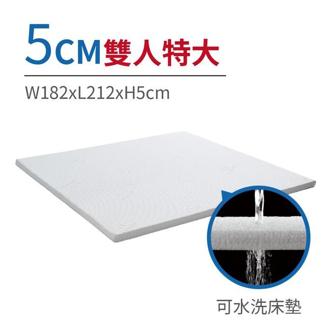 QSHION 助眠紓壓可水洗床墊/雙人特大/5CM