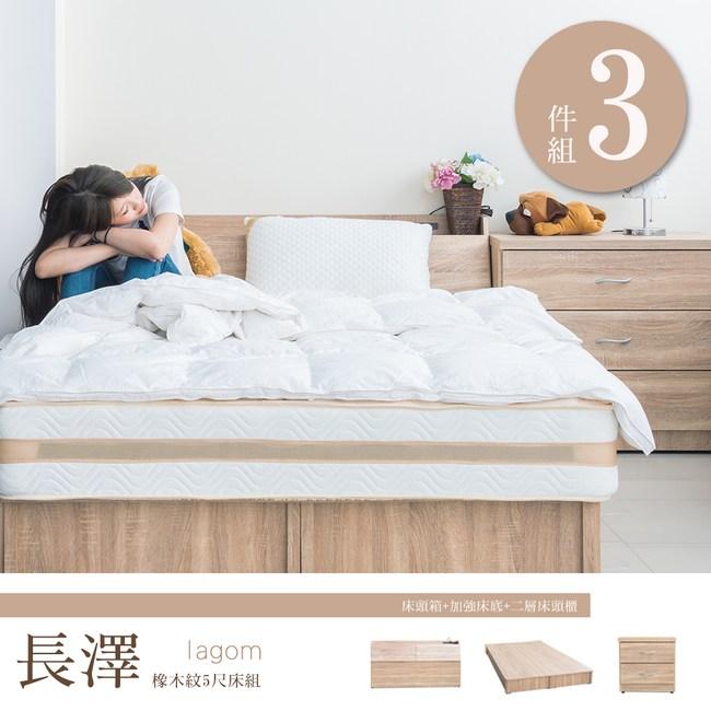 【dayneeds】長澤 橡木紋5尺雙人床三件組