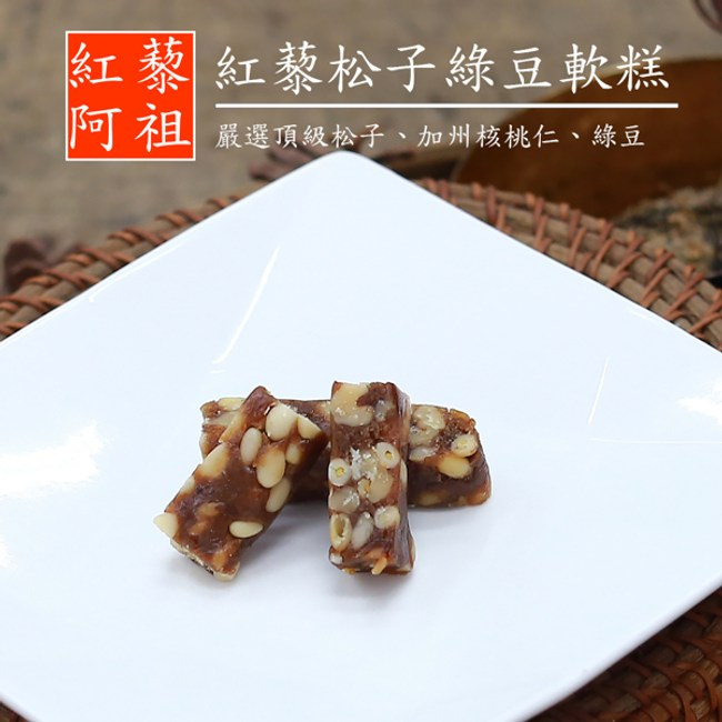 紅藜阿祖.紅藜松子綠豆軟糕(160g包,共兩包)