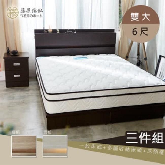 【藤原傢俬】三件式房間組(床頭+3分床底+2抽櫃) 雙人加大梧桐 雙人加大