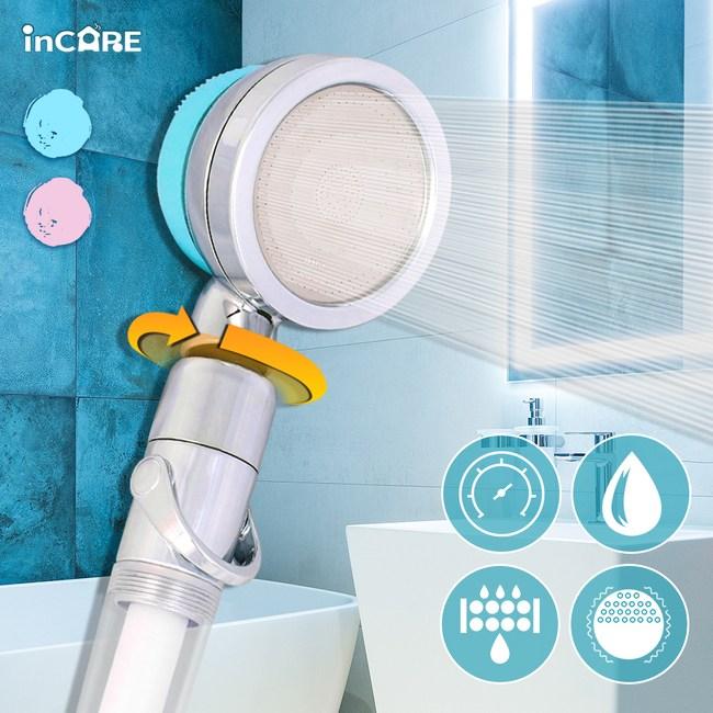 【Incare】親膚矽膠按摩洗顏過濾蓮蓬頭(兩色任選)藍色