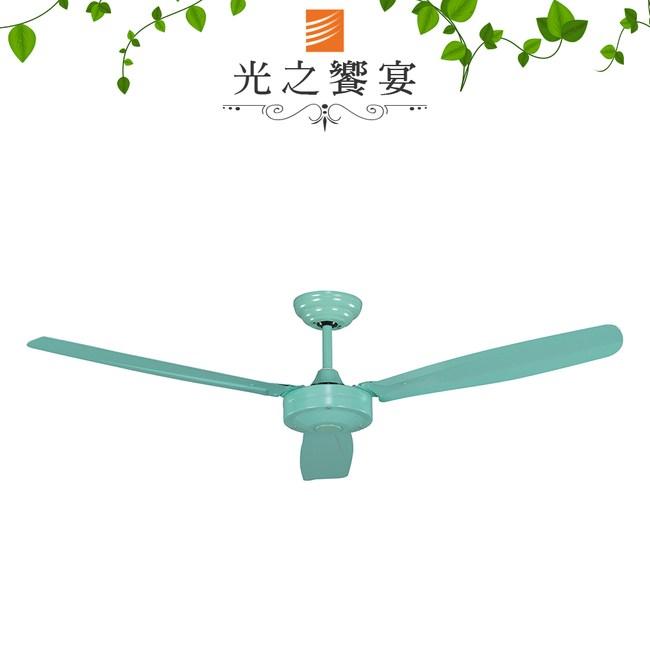 【光之饗宴】52吋 鐵葉扇/蘋果綠(MIT 台灣製造)
