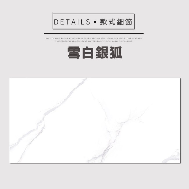雪白銀狐 30x60 浴室 廚房 壁磚 磁磚 數位噴墨 MIT30603611