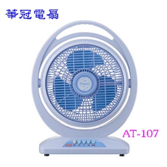 華冠 10吋 冷風箱扇 AT-107 ◆ 前網360度旋轉盤吹幅廣大◆上下角度調