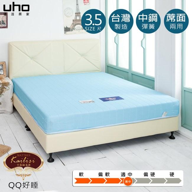 【UHO】Kailisi卡莉絲名床-QQ好睡3.5尺單人冬夏兩用蓆面床墊-藍色