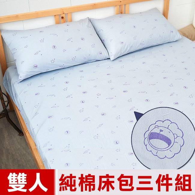 【奶油獅】星空飛行-美國抗菌100%純棉床包三件組(灰)-雙人5尺