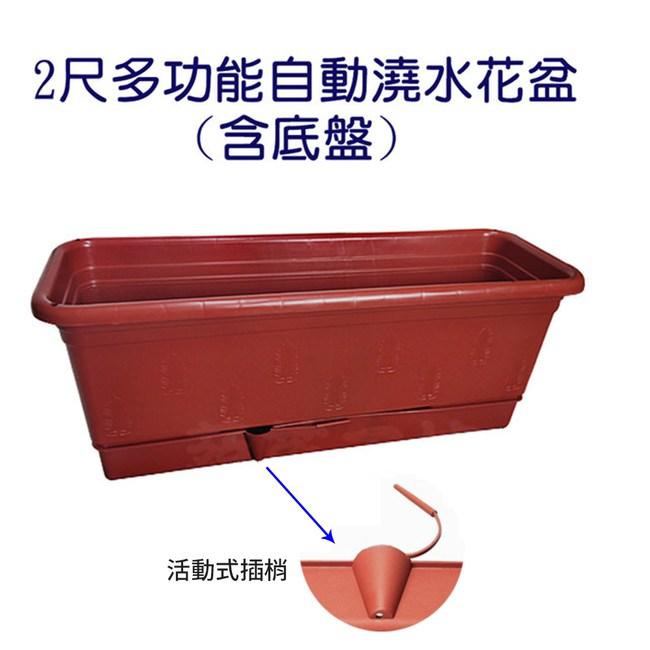 2尺多功能自動澆水花盆(含底盤)