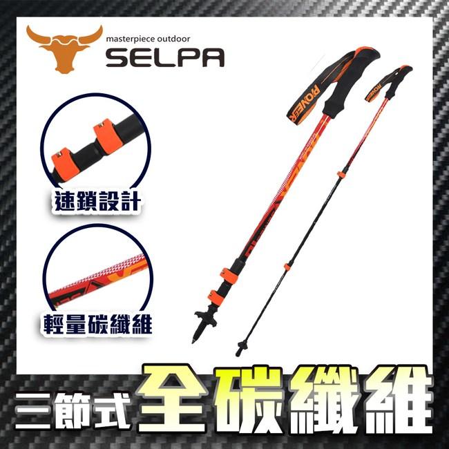【韓國SELPA】開拓者特殊鎖點三節式超輕碳纖維炫彩登山杖(三色任選)紅色