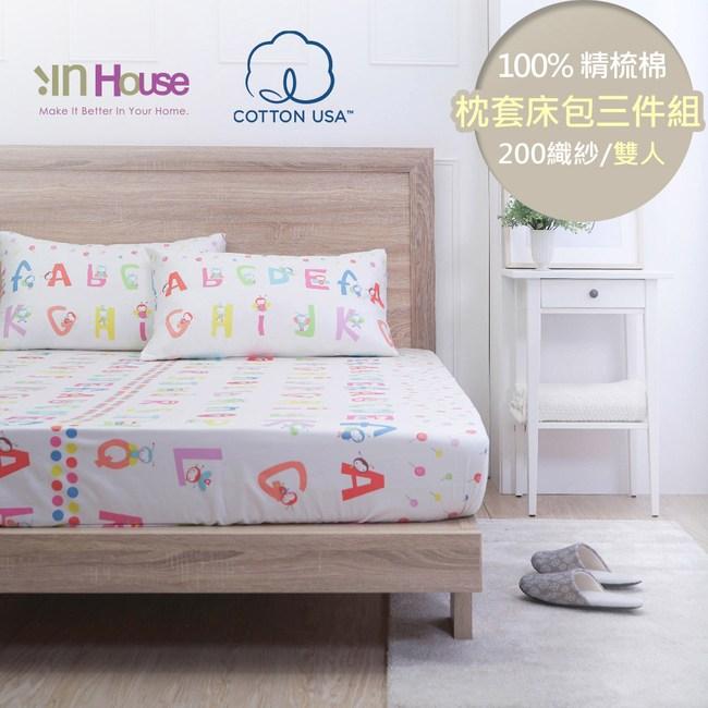 IN HOUSE-蜜蜂的甜蜜夢境-200織紗精梳棉三件式床包組(雙人)